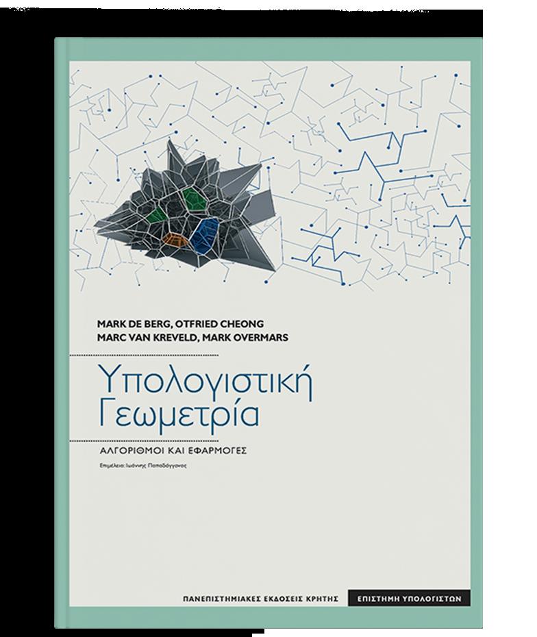 ΥΠΟΛΟΓΙΣΤΙΚΗ ΓΕΩΜΕΤΡΙΑ – Πανεπιστημιακές Εκδόσεις Κρήτης 647c3497779