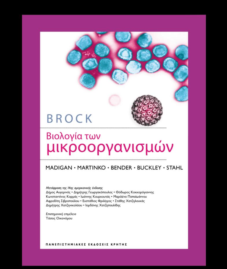 Βιολογία των μικροοργανισμών του Brock